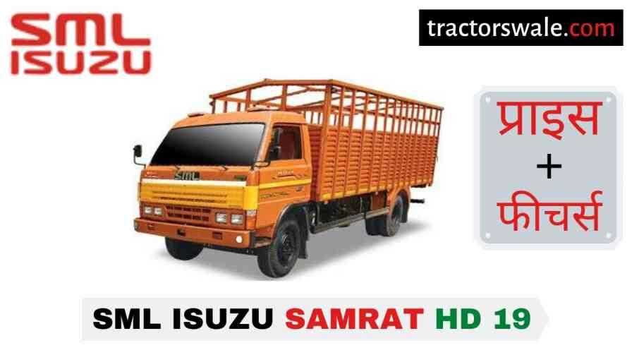 SML Isuzu Samrat HD 19 Price in India, Specs, Mileage | 2020