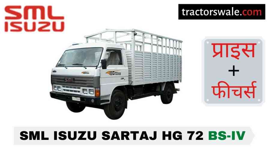SML Isuzu Sartaj HG 72 BS-IV Price in India, Specs, Mileage | 2020