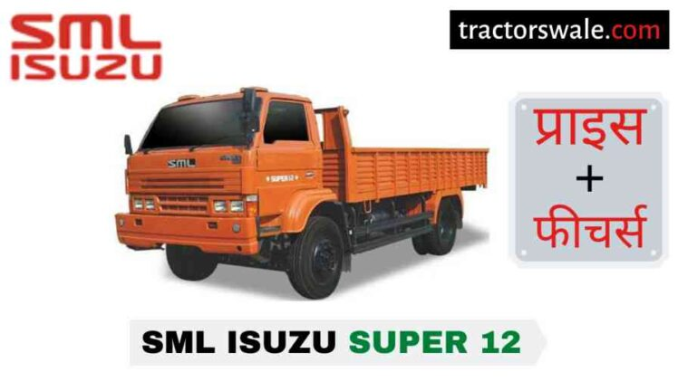 SML Isuzu Super 12 Price in India, Specs, Mileage | 2020