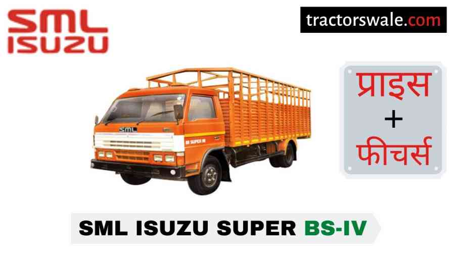 SML Isuzu Super BS-IV Price, Specs, Mileage 【Offers 2020】