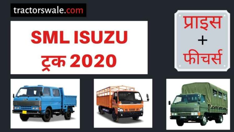 SML Isuzu Trucks Price in India, Specs, Mileage 【Offers 2020】