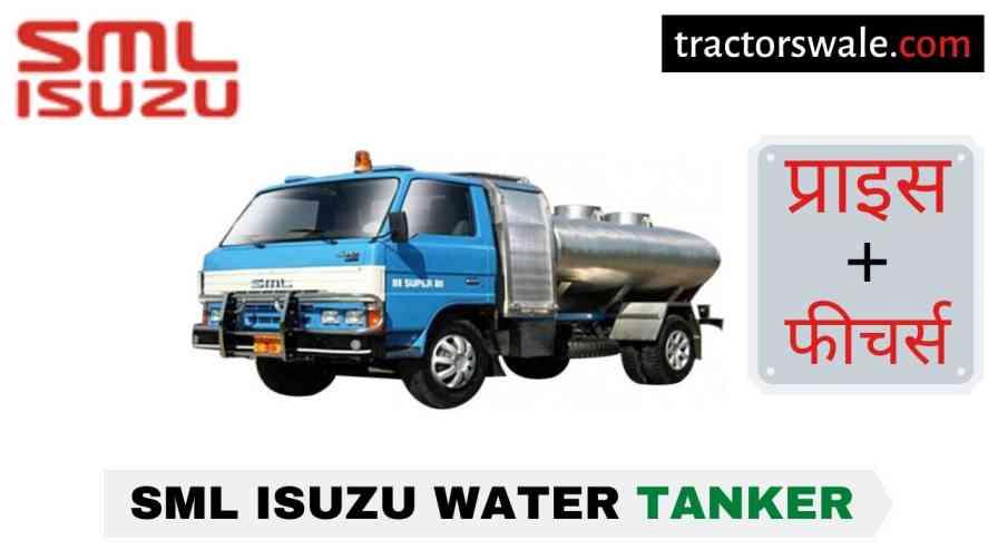 SML Isuzu Water Tanker Price in India, Specs, Mileage | 2020