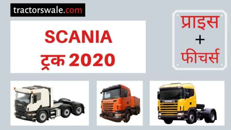 Scania Trucks Price in India, Specs, Mileage 【Offers 2020】