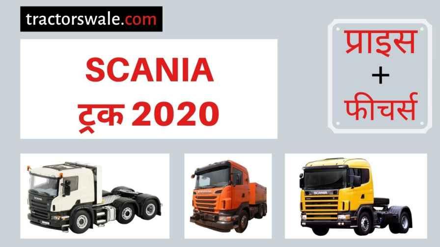 Scania Trucks Price in India, Specs, Mileage 【Offers 2020】
