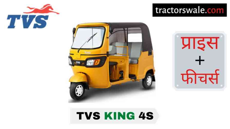 TVS King 4S Price in India, Specification, Mileage | 2020