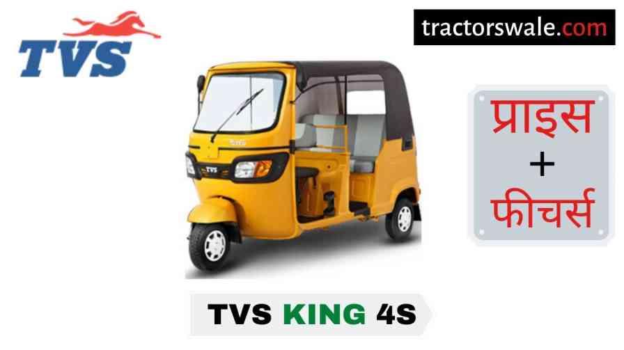 TVS King 4S