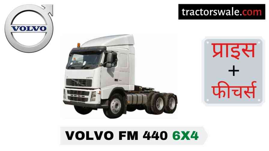 Volvo FM 440 6X4 Price in India, Specs, Mileage   2020