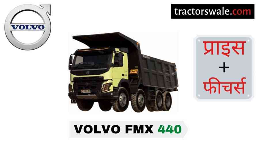 Volvo FMX 440 Price in India, Specification, Mileage 【Offers 2020】