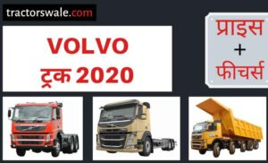 Volvo Trucks Price in India, Specs, Mileage 【Offers 2020】