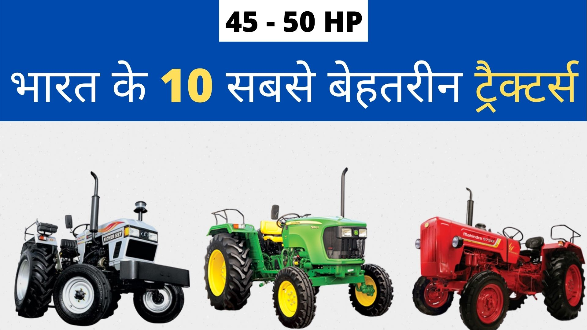 Latest Top 10 Tractors in India (45-50 HP) & Review 2020