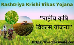 Rashtriya Krishi Vikas Yojana Scheme | राष्ट्रीय कृषि विकास योजना | 2021 | RKVY