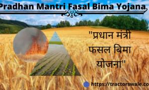 Pradhan Mantri Fasal Bima Yojana | प्रधान मंत्री फसल बिमा योजना | PMFBY | 2021