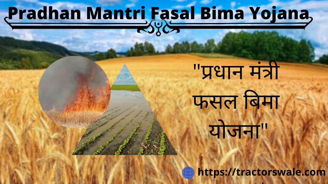 Pradhan Mantri Fasal Bima Yojana   प्रधान मंत्री फसल बिमा योजना   PMFBY   2021