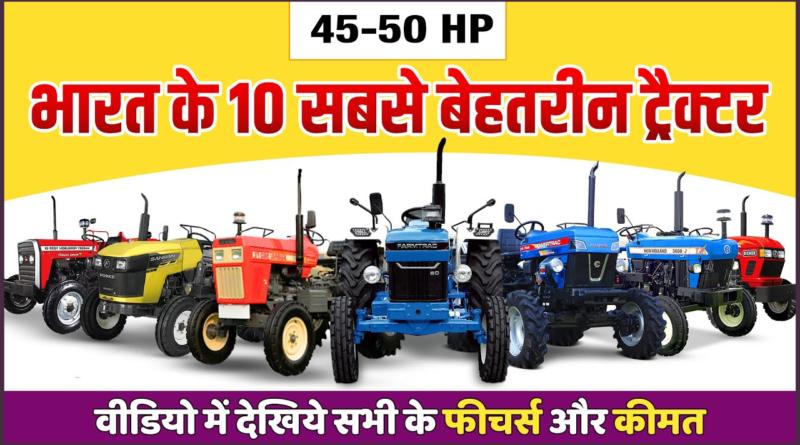 Top 10 Tractors in India 2021