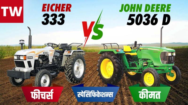 John Deere 5036 D vs Eicher 333 Comparison
