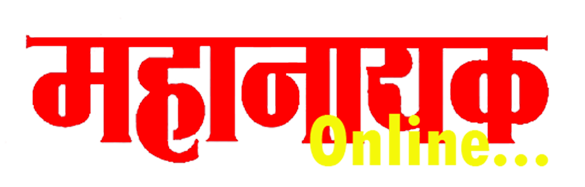 Mahanayak