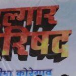 """MaharashtraNewsUpdate : पुणे पोलिसांची अखेर """" एल्गार परिषदे""""ला परवानगी"""