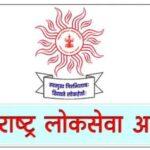 MaharashtraNewsUpdate : अखेर महाराष्ट्र लोकसेवा आयोगाने लावला निकाल , ४२० उमेदवारांची यादी जाहीर