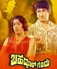 Bahaddur-Gandu-song-lyrics