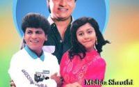 Midida-Shruthi-Kannada-song-lyrics