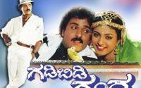 Gadibidi-Ganda-Kannada-song-lyrics