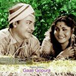 Gaali-Gopura-1962-Kannada-songs-lyrics