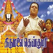 Thirumalai Thenkumari Songs Lyrics