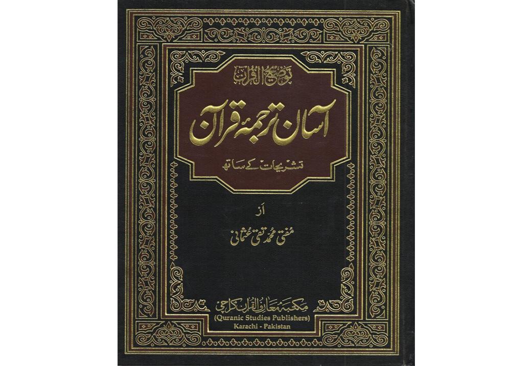 Aasan Tarjuma Quran Mufti Taqi Usmani Bain Al Sotoor Tarjuma