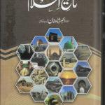 Tareekh e Islam By Akbar Shah Najeebabadi