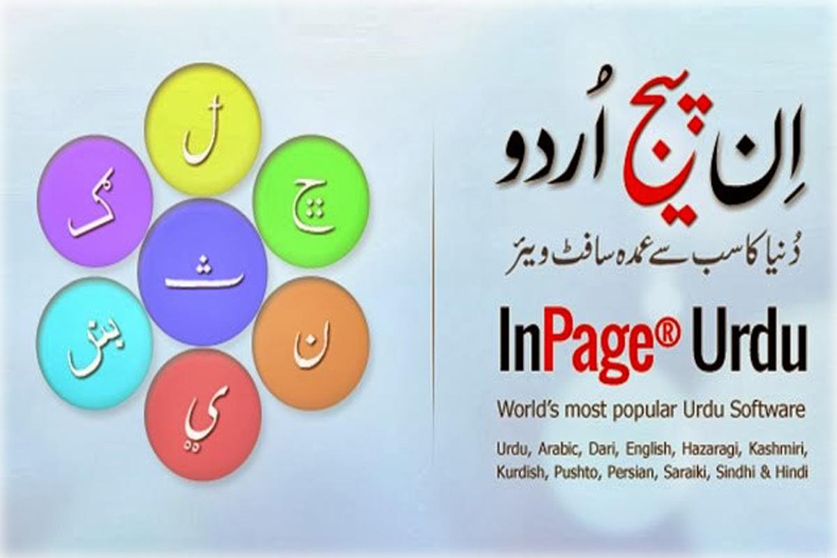 Inpage Urdu Tutorial Video in Urdu & Hindi Free!!!