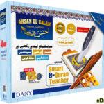 Dany Quran Pen Ahsan Ul Kalam AK-555