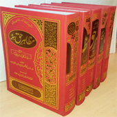 Urdu Books