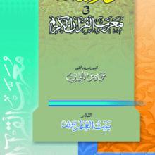 Darasaat fe marib ul Quran-ul-kareem Arabi