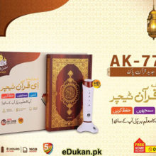 Dany Quran Pen Ahsan Ul Kalam AK-777