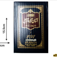 Asan Tarjuma Quran Mufti Taqi Usmani Pocket Size آسان ترجمہ قرآن
