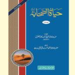 Hayat us Sahaba Urdu