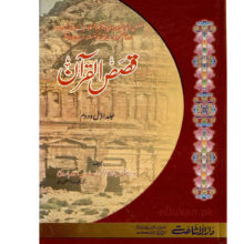 Qasas Ul Quran Mulana Hifzur Rahman Seoharvi Complete