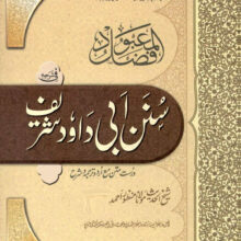 Sunan Abu Dawood Shareef in Urdu Complete