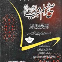 Sahih Muslim Urdu