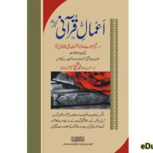 AAMAAL E QURANI اعمال قرآنی