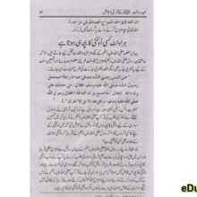 AHD-E-RISALAT KAY TAFREEHI MASHAGHIL عہد رسالت کے تفريحى مشاغل