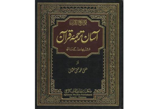Aasan Tarjuma Quran Mufti Taqi Usmani Jadeed Edition