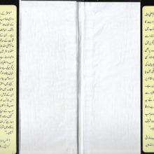 Haadee Aalam ھادی عالم صلی اللہ وآلہ وسلم