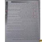 Behishti Zeewar Aala 3