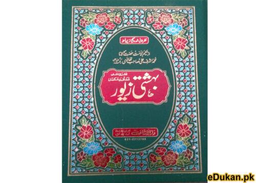 Bahishti Zewar By Maulana Ashraf Ali Thanvi