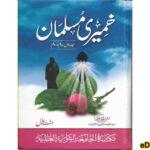 Khamiri Musalman Complete Biography