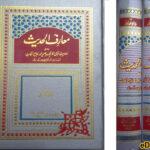 Maariful Hadith in Urdu Sheikh Muhammad Manzoor Nomani