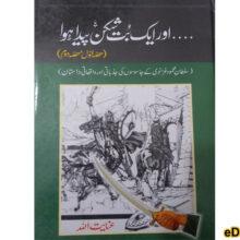 Aur Ek But Shikan Paida Hua By Inayat Ullah