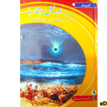 Aur Neel Behta Raha By Inayat Ullah
