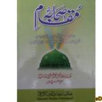 Maqam e Sahabah Mufti Shafi